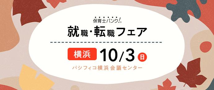 2021年10月『保育士バンク!就職・転職フェア』in横浜