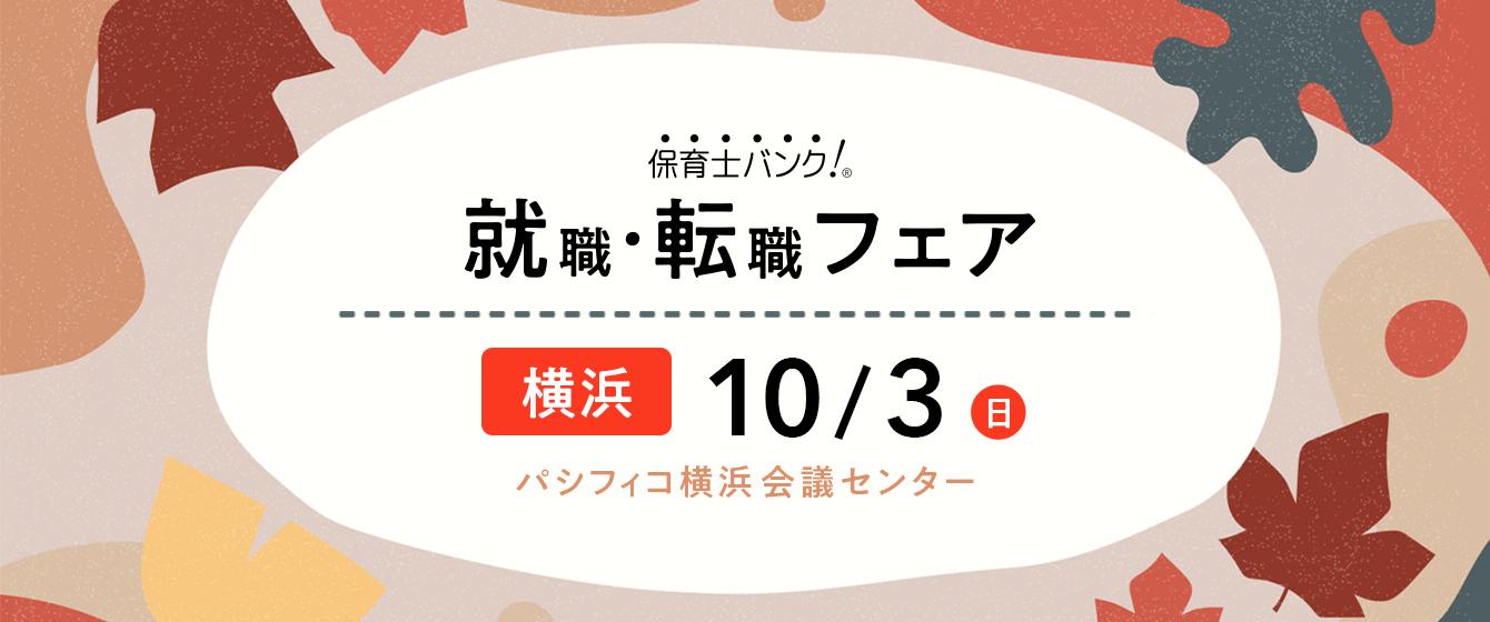2021年10月3日(日) 13:00〜17:00保育士転職フェア(神奈川県横浜市)