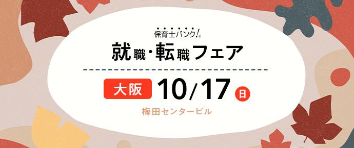 2021年10月『保育士バンク!就職・転職フェア』in大阪