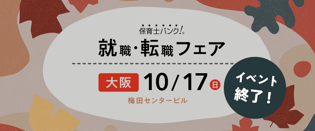 2021年10月17日(日) 13:00〜17:00保育士転職フェア(大阪府)
