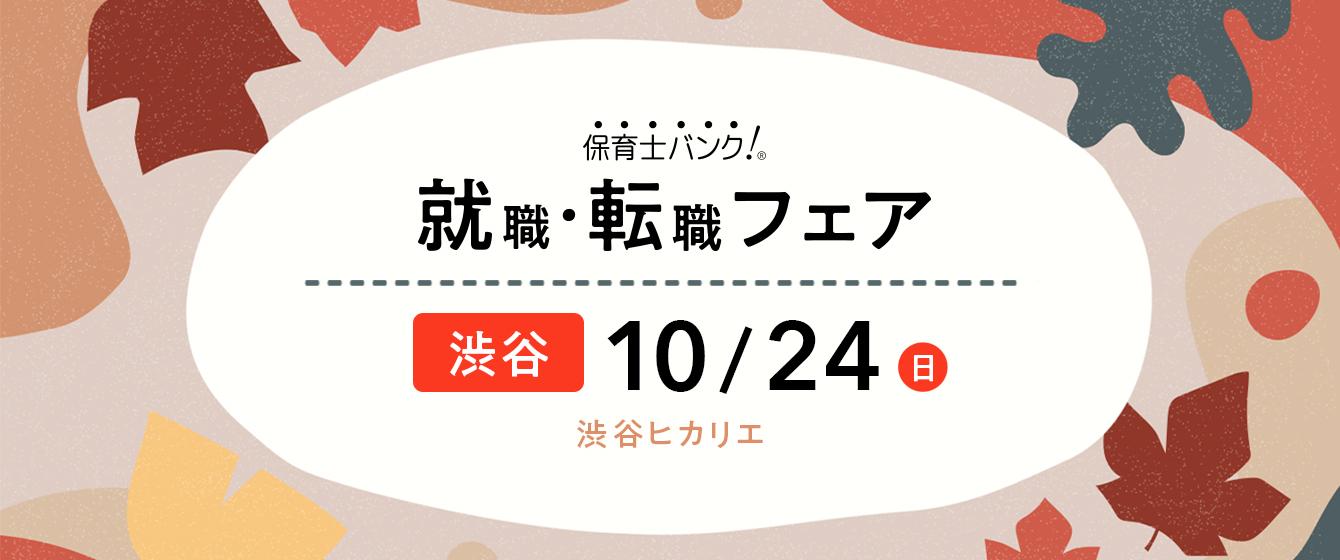 2021年10月24日(日) 13:00〜17:00保育士転職フェア(東京都渋谷区)