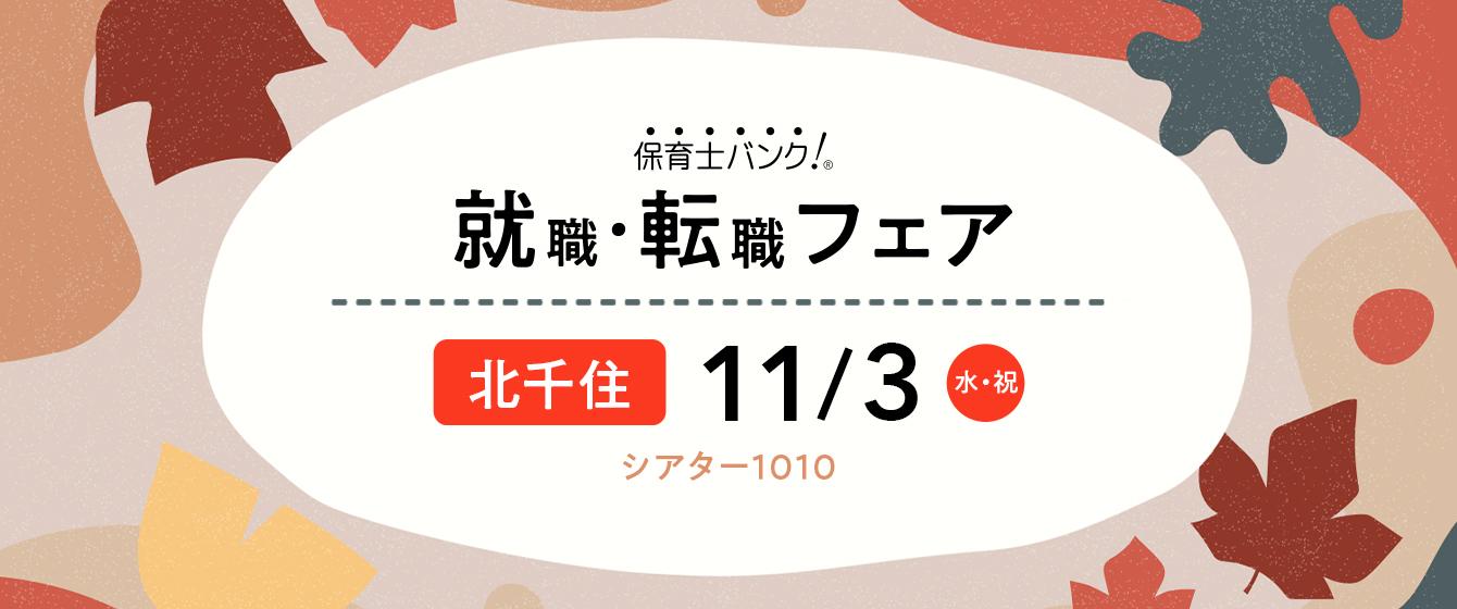 2021年11月3日(水) 13:00〜17:00保育士転職フェア(東京都足立区)