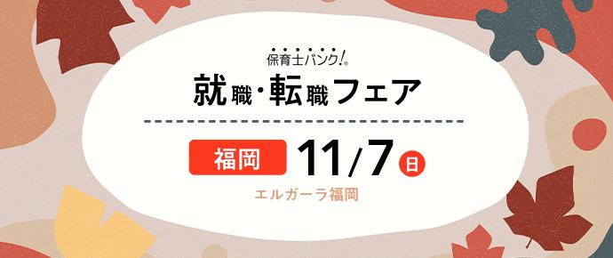 2021年11月『保育士バンク!就職・転職フェア』in福岡