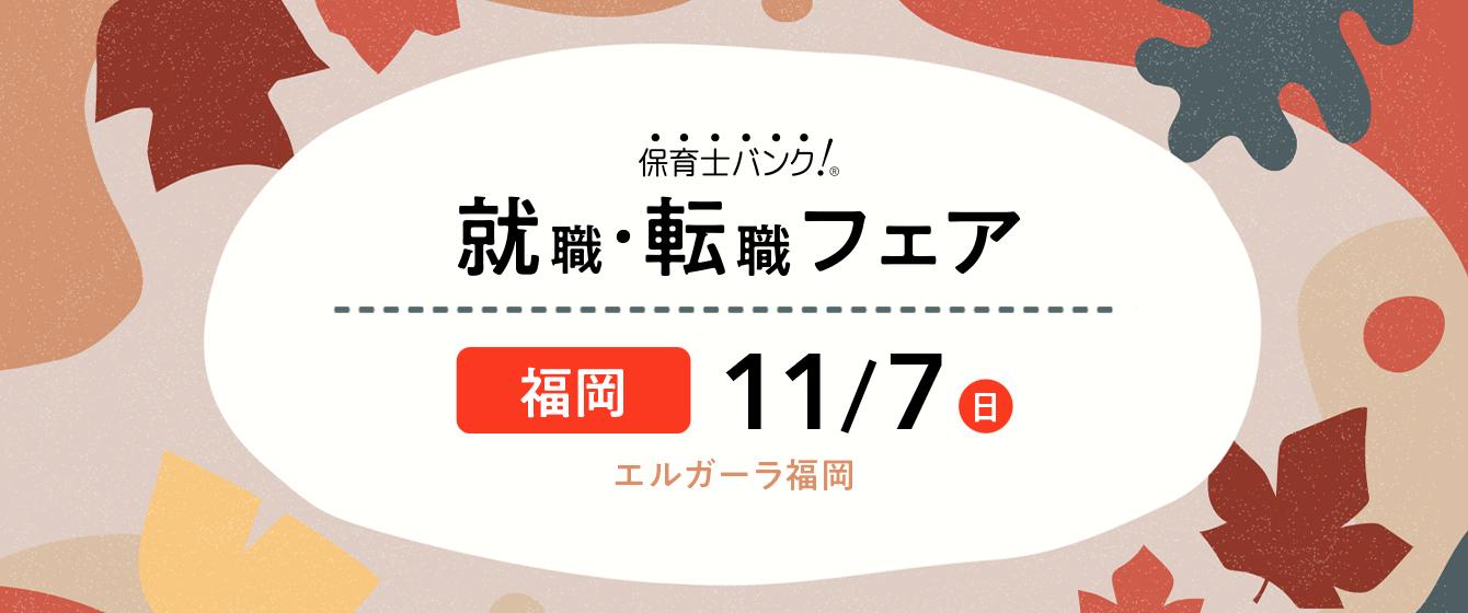 2021年11月7日(日) 13:00〜17:00保育士転職フェア(福岡県)
