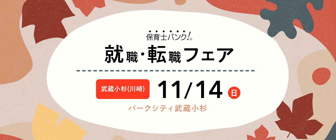 2021年11月14日(日) 13:00〜17:00保育士転職フェア(神奈川県川崎市)