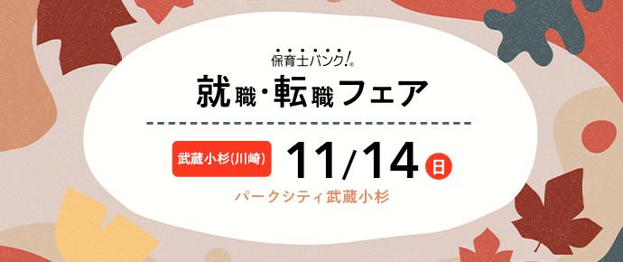 2021年11月『保育士バンク!就職・転職フェア』in川崎