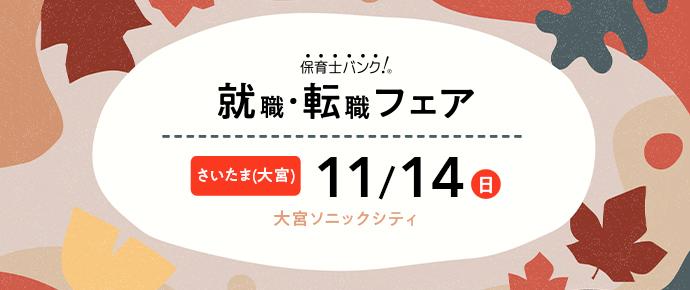 2021年11月『保育士バンク!就職・転職フェア』in埼玉