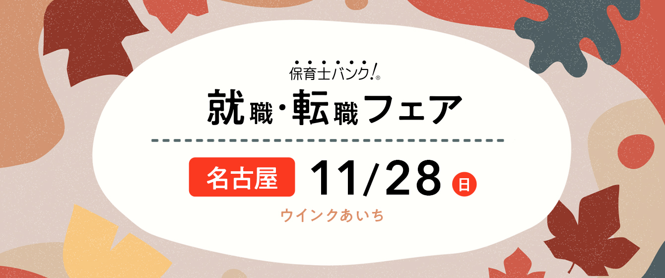 2021年11月28日(日) 13:00〜17:00保育士転職フェア(愛知県名古屋市)