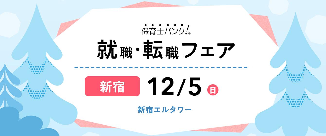 2021年12月『保育士バンク!就職・転職フェア』in新宿