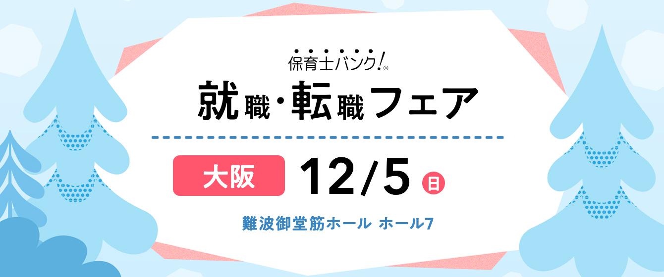 2021年12月『保育士バンク!就職・転職フェア』in大阪