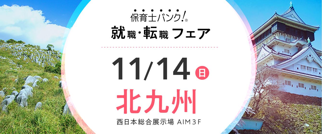 2021年11月『保育士バンク!就職・転職フェア』in北九州