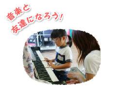 ドレミ幼稚園(茨城県笠間市)の様子
