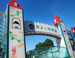 仲よし幼稚園(神奈川県横浜市保土ケ谷区)の様子