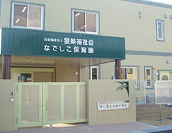 いるか幼稚園(兵庫県西宮市)の様子