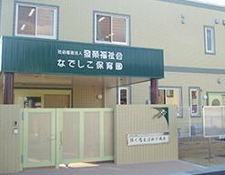 なごみ保育園(兵庫県西宮市)の様子