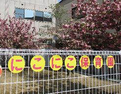 社会福祉法人東光会 にこにこ保育園(広島県福山市)の様子