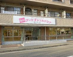 アートチャイルドケア東戸塚(神奈川県横浜市戸塚区)の様子
