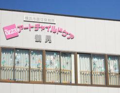 アートチャイルドケア鶴見(神奈川県横浜市鶴見区)の様子