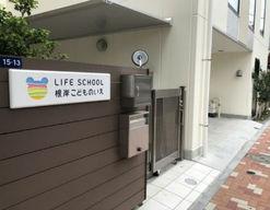 LIFE SCHOOL 根岸 こどものいえ(東京都台東区)の様子