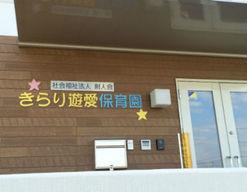 きらり遊愛保育園(埼玉県さいたま市緑区)の様子