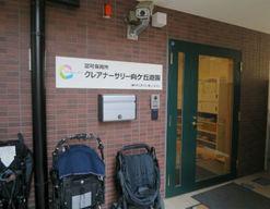 クレアナーサリー向ヶ丘遊園(神奈川県川崎市多摩区)の様子