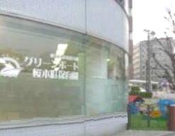 グリーンポート桜木町保育園(神奈川県横浜市西区)の様子
