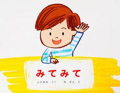 ウィズブック保育園荏原(東京都品川区)の様子