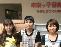 未来っ子保育園北加平町園(東京都足立区)先輩からの一言