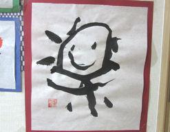 放課後等デイサービスみらい(神奈川県横浜市緑区)の様子