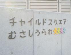 チャイルドスクエアむさしうらわ(埼玉県さいたま市南区)の様子
