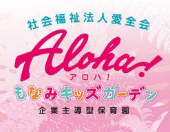Aloha!もなみキッズガーデン(北海道札幌市南区)の様子