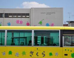 さくら幼稚園(埼玉県熊谷市)の様子