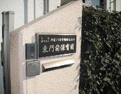 ことぶき保育園(神奈川県横浜市中区)先輩からの一言