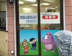 保育所ちびっこランド元住吉園(神奈川県川崎市中原区)の様子