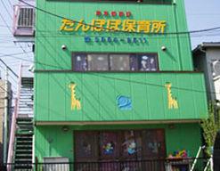 たんぽぽ保育所(東京都足立区)の様子