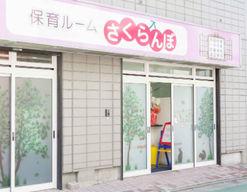 保育ルームさくらんぼ(東京都練馬区)の様子