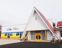 上山幼稚園・アイキッズ(山形県上山市)の様子