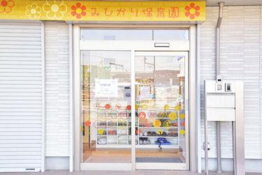 みひかり保育園(埼玉県八潮市)