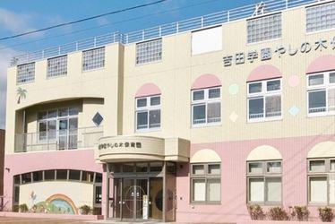 吉田学園やしの木保育園(北海道札幌市豊平区)