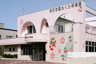 吉田学園さくら保育園(北海道札幌市西区)