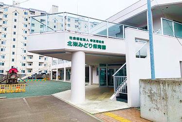 北栄みどり保育園(北海道札幌市東区)