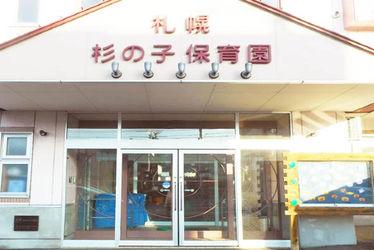 札幌杉の子保育園(北海道札幌市清田区)