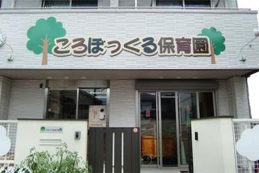 ころぼっくる保育園(埼玉県さいたま市大宮区)