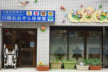 川崎おおぞら保育園(神奈川県川崎市川崎区)