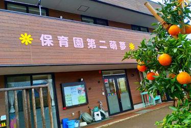 保育園第二萌夢(埼玉県さいたま市南区)