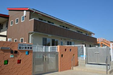 るい保育園(埼玉県さいたま市緑区)