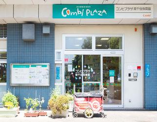 コンビプラザ南千住保育園(東京都荒川区)