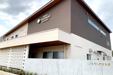 大和田とちのき保育園(埼玉県さいたま市見沼区)
