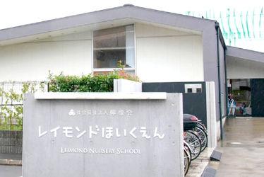 レイモンド湘南保育園(神奈川県茅ヶ崎市)