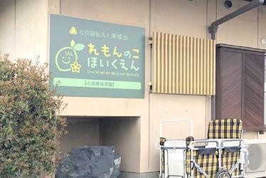 れもんのこ近江八幡保育園(滋賀県近江八幡市)